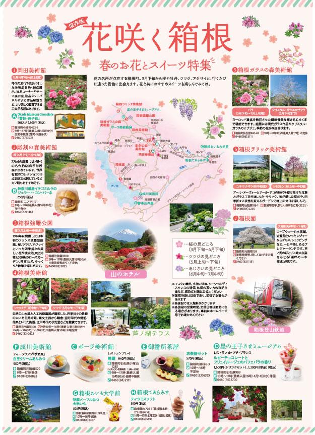 花咲く箱根